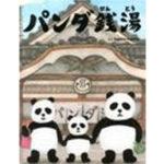 まさかまさかの・・・パンダが脱ぐ話~パンダ銭湯~